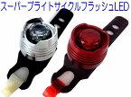 【期間限定特価】【電池付】シリコンベルトで簡単装着!LEDサイクルフラッシュライト◆シャフト外形55〜115mmに対応