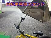 自転車、ベビーカーなどにどこでもワンタッチサイクル傘スタンド