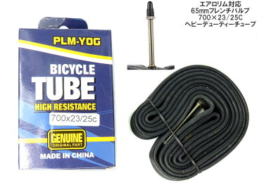 自転車タイヤチューブ エアロリム対応65mmバルブ パンクに強いヘビーデューフレンチバルブバルブ(仏式)チューブ 700c 23c 25c