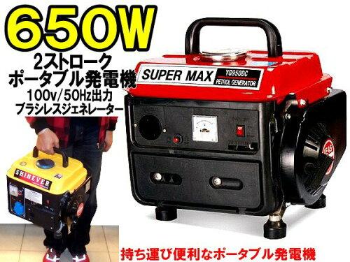 全国OK100v50Hzポータブル650W発電機