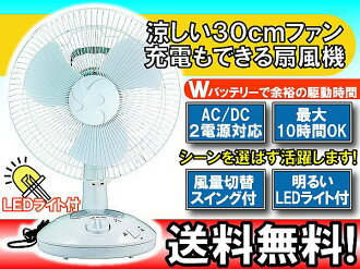 30 cm high power rechargeable Circulator fan w/light Lantern.