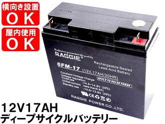 12V17AH deep cycle battery