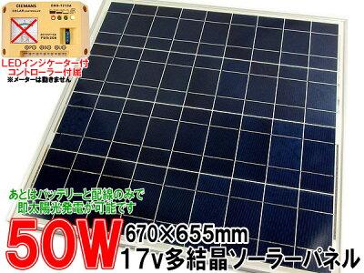 50W17V多結晶ソーラーパネルLEDインジケーター付き