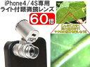 【期間限定特価】【iphone4/4s】専用UVLEDライト付き顕微鏡...
