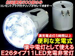 LED11灯式充電式HYBRID電球◆E26白色