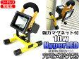 【送料無料】【あす楽】充電式サーチライト!100w相当LED投光器10W防水設計タイプ!