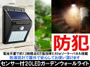 【あす楽】太陽光充電式ソーラーガーデンセンサーライト人感センサー付SMDLED20灯搭載!防犯対策!ウォールライト!フェンスライト玄関アプローチ駐車場駐輪場 防犯にも