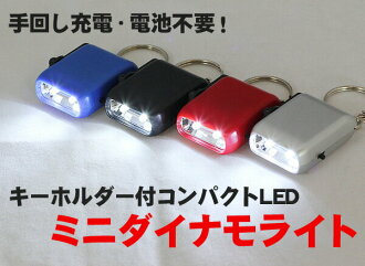 Hand-cranked charger-batteries not required! Key ring with ミニダイナモ compact light