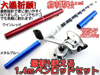Latest 1・3 m pen-ロッドスピニング reel no. 3 line with ◆