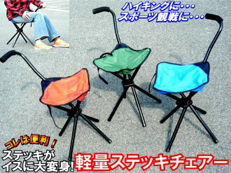 Great hiking and school events at! lightweight ステッキチェア ( a 3 color