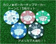 カジノポーカーチップマーカー