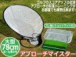 【あす楽】【GOLF】室内でもゴルフ練習!78センチ幅アプローチマイスターネット◆ずれないスタンスマット付◆スコアUPの味方です20P05Sep15