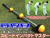 【矯正グリップ付】【GOLF】弾道一直線!ゴルファーの味方練習器具!スピードインパクトマスター!スイングトレーナー強力素振練習に!