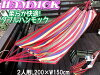 【あす楽】メキシカンハンモックダブルサイズ150kg耐荷重二人でアウトドアレジャーロープの結び方説明書付き