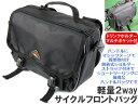 【あす楽】【CP】ポケットいっぱい!多機能便利!軽量!!2wayサイクルフロントバッグ(黒) - アドバンスワークス SELECT
