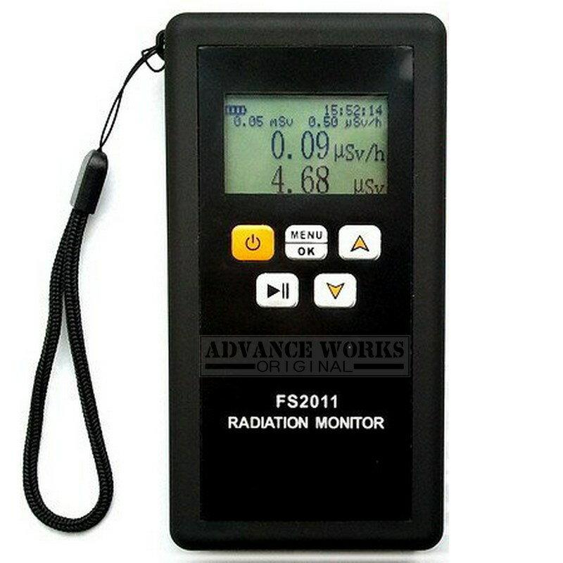 放射線測定器ガイガーカウンター【FS2011】3日間無料レンタル【同時購入20000円以上の方のみ】