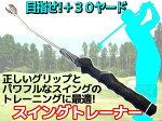 【GOLF】目指せ飛距離+30yard!矯正グリップ付スイングトレーナー