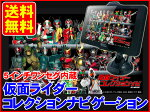 台数限定!!仮面ライダーコレクションナビゲーション 5インチワンセグ内蔵 RL-MR500
