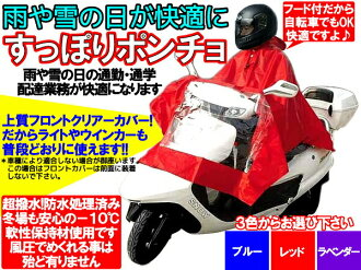 Body completely バイクポンチョ! is the highest quality freezing!