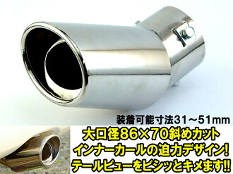 31-51 Mm diameter 86 mm オーバルハネ lift muffler cutter