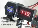 バイクハンドル用USB充電ポート DC5V 3.1A出力スイ...
