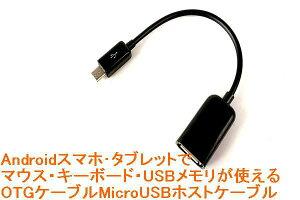 ケーブル スマート タブレット マイクロ コネクタ アダプター キーボード メモリー