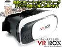 【あす楽】VR BOX 気軽にバーチャル体験!3D映像動画を...
