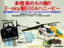 【送料無料】【訳有】4ch本格的ヘリ◆E-skyハニービーE004黄色◆ジャンク扱いにて