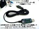 ◆E-SKY製プロポ用フライトシュミレーター専用ケーブル◆EK2-0900A★