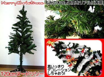 【X'mas】120cm1・2mリアルもみの木ヌードツリーX'masを楽しもう
