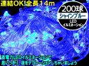 【X'mas】豪華200球LEDイルミネーション【シャインブルー青】【あす楽対応】
