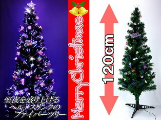 Shining! 120 cm objects with light-emitting ファイバークリスマスツリー
