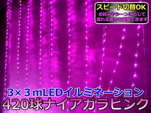 夜を素敵にデコレーション♪【送料無料】3m420球【LED】流れるイルミネーションピンクナイアガ...