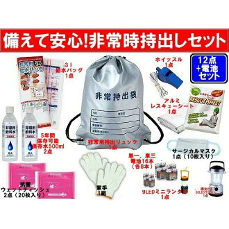 Disaster. disaster prevention goods! Emergency emergency bag 12 + small Lantern set (battery with the equivalent of two times)