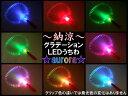 """綺麗!目立つ!使える!涼しさアップ!3色LED搭載グラデーションうちわ""""aurora"""""""