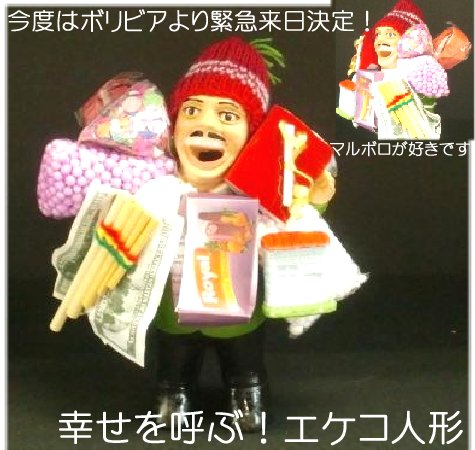 Ekeko doll real TV introduction Peru Bolivia South America gadgets tobacco luck toy love luck up Fortune up Fortune rise amulet lucky effect gifts wholesale sales rankings popular in translation and ekkokko dolls ekecko dolls ekeko dolls (L size approx.