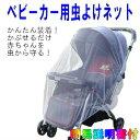 【送料無料】日本語説明書付 紫外線も防げる!ベビーカー用虫よけネット防虫蚊帳モスキートネット軽量メッシュ素材