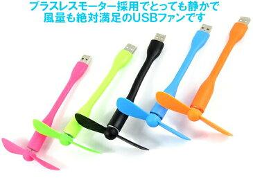 USBファンスティック 扇風機 モバイルバッテリーで使える 超小型軽量鉛筆サイズ ブラシレスモーターで静音設計 笑える使えるサーキュレーター【送料無料】