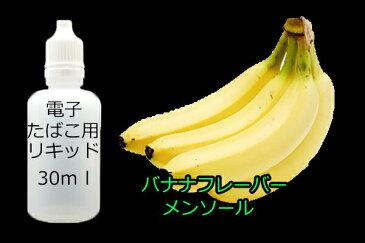 電子タバコ 補充用リキッド バナナメンソール フレーバー 30ml