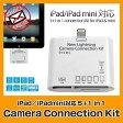 ABCエレクトロニクス iPad4 / iPad mini 8pin Lightning 専用 5+1in1 カメラコネクションキット (SDカードリーダー/USBポート) USBキーボードの外部接続も可能に iOS6.0も対応 Camera Connection Kit