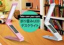 タッチセンサー式 LED デスクライト ホワイト/ピンク/時計(アラーム機能付き)・カレンダー・温度デジタル表示 折り畳み USB充電だから 省エネ【壁掛け アダプター 日本語お取扱書付き】