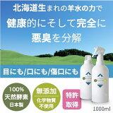 犬と猫の消臭スプレー/強力バイオ消臭剤プリモ:1000ml