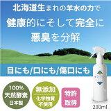 犬と猫の消臭スプレー/強力バイオ消臭プリモ:200ml