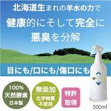犬と猫の消臭スプレー/強烈バイオ消臭剤プリモ:500ml