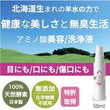 おでかけに便利な小さいボトルバイオ美容液プリモエッセンス50ml