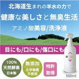 ご自宅向けにお買い得なバイオ美容液プリモエッセンス500ml