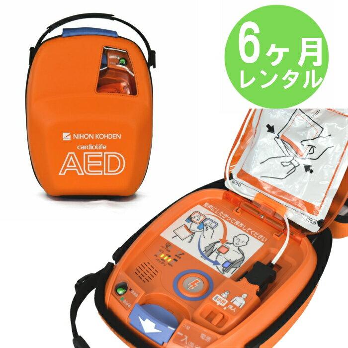 【6ヶ月間レンタル】AED-3100 自動体外式除細動器 AED レンタル 日本光電 リモート点検サービス付き