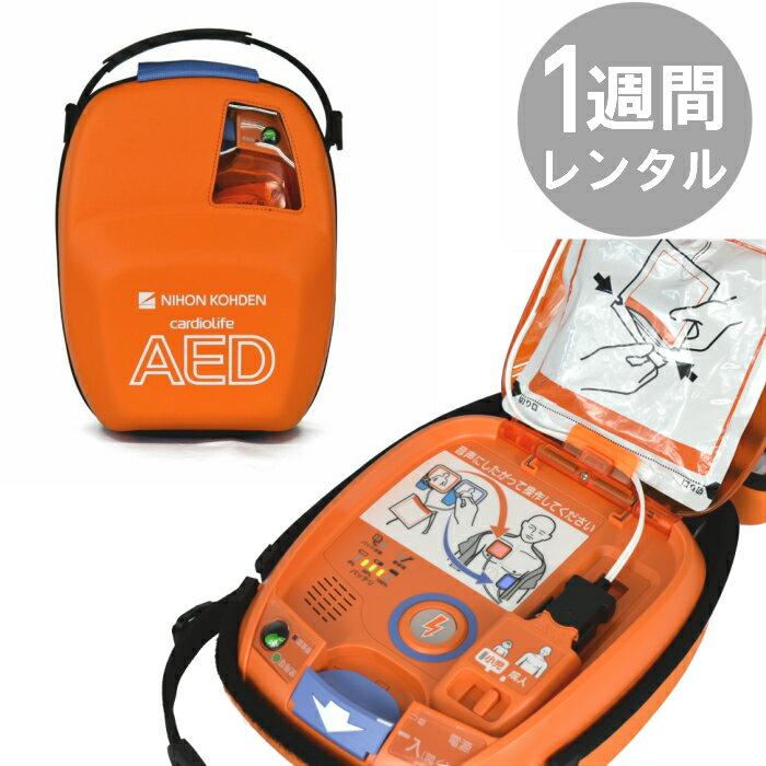 【1週間レンタル】AED-3100 自動体外式除細動器 AED レンタル 日本光電 リモート点検サービス付き