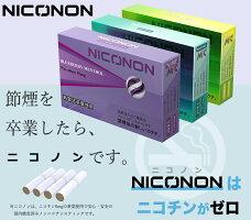 NICONONニコチンレスゼロ