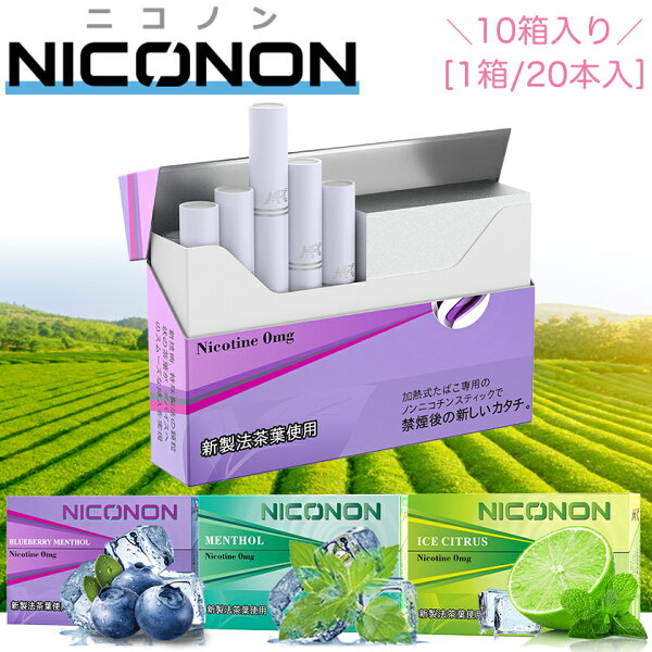 NICONONニコノン10箱(1箱20本入)1カートン禁煙グッズ喫煙補助アイコス互換機スティックメンソールミント柑橘アイスシトラ